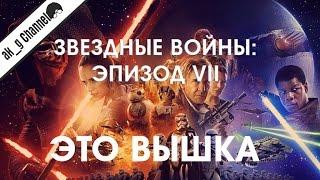 [Кино] Звездные Войны: Эпизод 7 - Это Вышка
