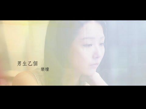 樂瞳 Cilla Kung - 男生乙個 Just a Friend
