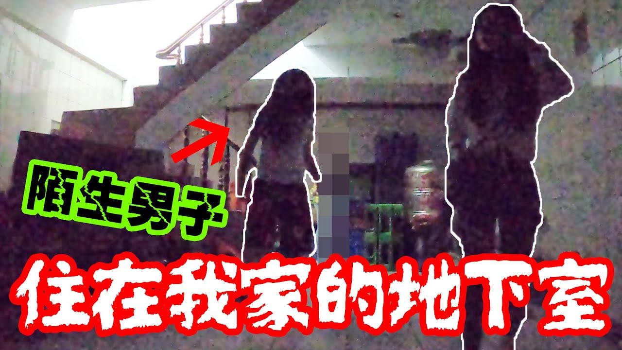 長年沒使用的地下室發出怪聲 竟發現長期住了一個陌生男子!!!【秀煜 Show YoU】