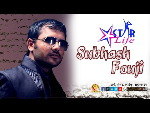 Subhash Fauji सुभाष फौजी Starlife Interview    Singer Madam Baith Bolero Me fame