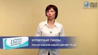 Focus Dailies Aqua Comfort Plus |Однодневные линзы | Магазин контактных линз МКЛ(Однодневные контактные линзы Focus DAILIES AquaComfort Plus от Ciba Vision. Купить DAILIES AquaComfort Plus ..., 2013-09-10T15:05:20.000Z)