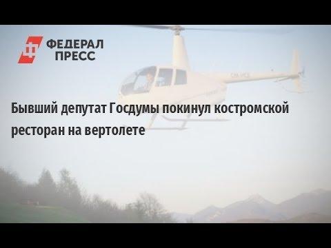 На вертолёте в магазин. Кострома устала от выходок безумного депутата Андрея Озерова