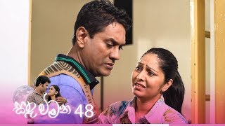 Sanda Wimana | Episode 48 - (2020-04-15) | ITN Thumbnail