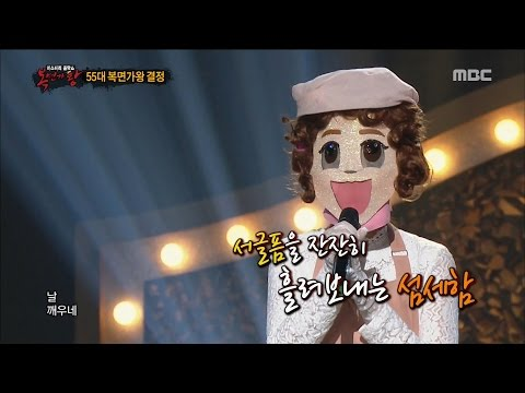 [King Of Masked Singer] 복면가왕 - 9 Songs, Mood Maker Defensive   Stage - Hug Me 20170507