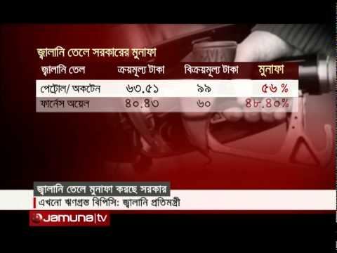 Fuel Price in Bangladesh: Mahfuz Mishu Report