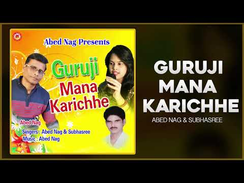 Guruji Mana Karichhe (Full Audio) | Oriya Songs 2018 | Dance Songs | Abed Nag Sambalpuri Song