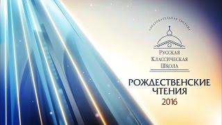 Русская Классическая Школа на Рождественских чтениях—2016