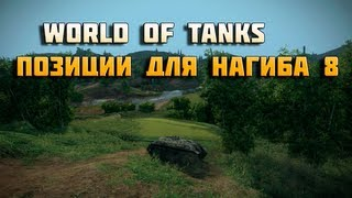 world of tanks позиции для нагиба 8