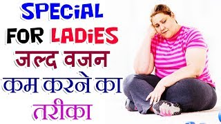 How To Lose Weight Tips In Hindi For Girl Women Ladies Fast Weight Loss Exercise Lose Belly Fat
