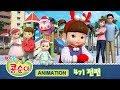 엉뚱발랄 콩순이와 친구들 4기 전편 풀영상 mp3