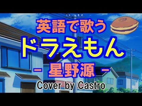 【英語+歌詞付き】ドラえもん - 星野源【フルカバー】『映画ドラえもん のび太の宝島』主題歌 Cover By Castro