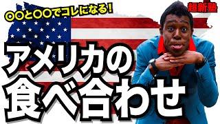 アメリカの食べ合わせが斬新!!「プリンと醤油でウニになる(日本)」的な、アメリカバージョンの食べ合わせを実際に食す!!