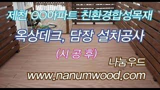 제천 OO아파트 친환경합성목재 옥상데크담장 설치공사03…