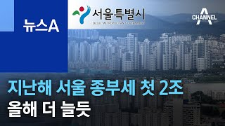 지난해 서울 종부세 첫 2조 넘어…올해 더 늘듯 | 뉴…