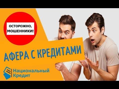 """Кредитная АФЕРА или как обманывает """"Национальный кредит"""""""