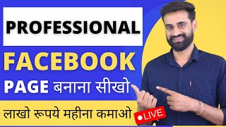 How To Create A Facebook Page Complete Setup Tutorial || Hindi