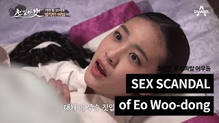 vuclip sex scandal of Eo Woo-dong, Korean femme fatale 조선판 팜므파탈 어우동