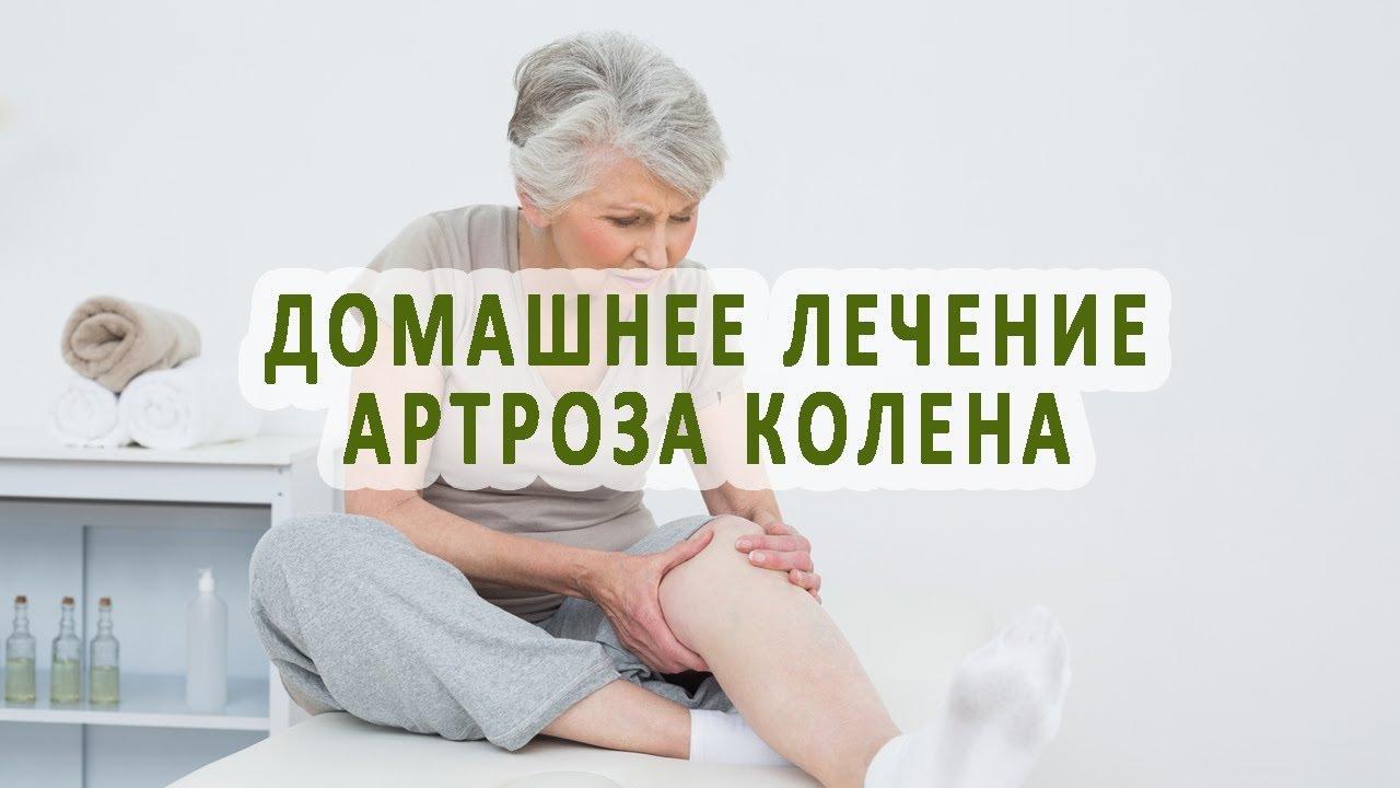 Как вылечит артроз коленного сустава минский диагностический центр лечение суставов