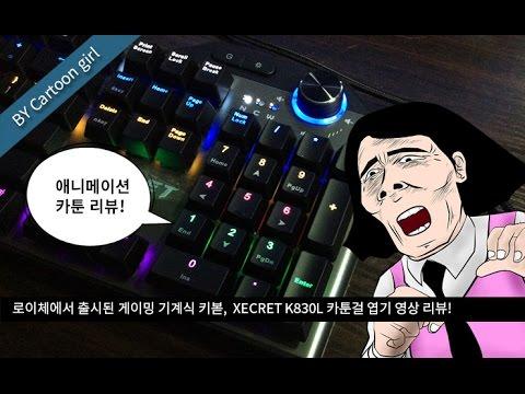 독보적인 기계식 게이밍키보드 로이체 XECRET K830L 영상 리뷰