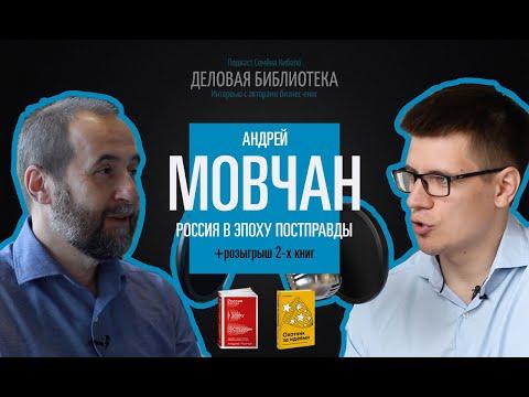 Мовчан - про коррупцию, Сталина и будущее России // Кибало