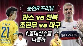 [순연R 프리뷰] 라스 vs 전북, 조현우 vs 대구(f.올대선수들 나올까)