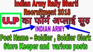 Army bharti All india 2018