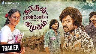 Kadhal Munnetra Kazhagam   Tamil Movie   Trailer #2   Prithvi   Chandini   Manicka Sathya