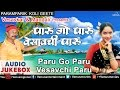 Paru Go Paru Vesavchi Paru | Vesavkar & Mandali | Super Hit Marathi Koligeete - Audio Jukebox | video