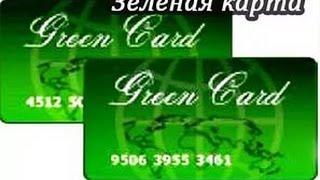 видео Зеленая карта