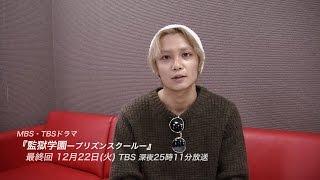 矢野聖人出演ドラマ 『監獄学園-プリズンスクール-』最終回 MBS・2015年...