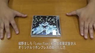 8月3日(水)発売 綾野ましろ4th single「Lotus Pain」初回生産限定盤に...