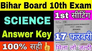 Bihar 10th Exam Science Objective 1st Sitting Answer Key, 17 February 10th Science Objective Answer