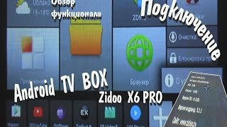 ПОДКЛЮЧЕНИЕ ПРИСТАВКИ Smart Android TV Box Zidoo X6 PRO | Smart tv