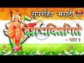 Gambar cover Superhit Marathi Deshbhakti  Geet - Part 1   देशभक्ती गीत - भाग १   Independence Song, Republic Day