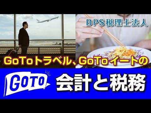 GoToトラベル、GoToイートの会計と税務