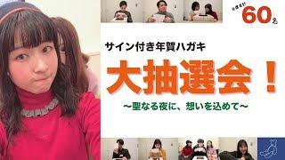 ブルーベアハウス恒例企画「年賀ハガキプレゼント」抽選会の模様を大公...