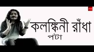 Kalankini Radha ( কলঙ্কিনী রাধা ) - By Pota Bangla Folk song || Fock Reviews