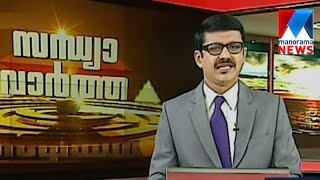 Evening News 08/09/15 Manorama News Channel