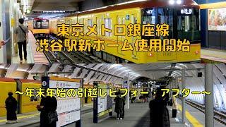 東京メトロ銀座線渋谷駅新ホーム使用開始~年末年始の引越しビフォー・アフター~