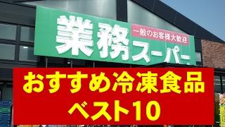 【業務スーパー】おすすめ冷凍食品 ベスト10