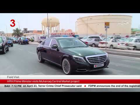 البحرين : Bahrain English News Bulletins 03-04-2018