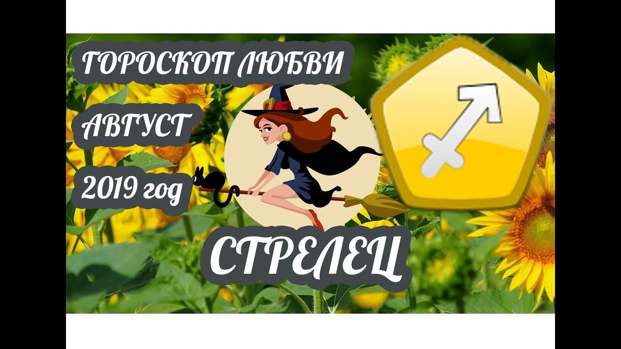 Гороскоп Стрелец ♐ Любовный гороскоп на август 2019 года