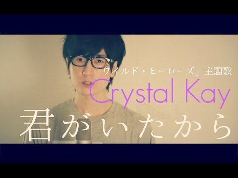 Kimi ga itakara(Because of you) - 君がいたから / Crystal Kay - ワイルド・ヒーローズ - 主題歌(Full cover)