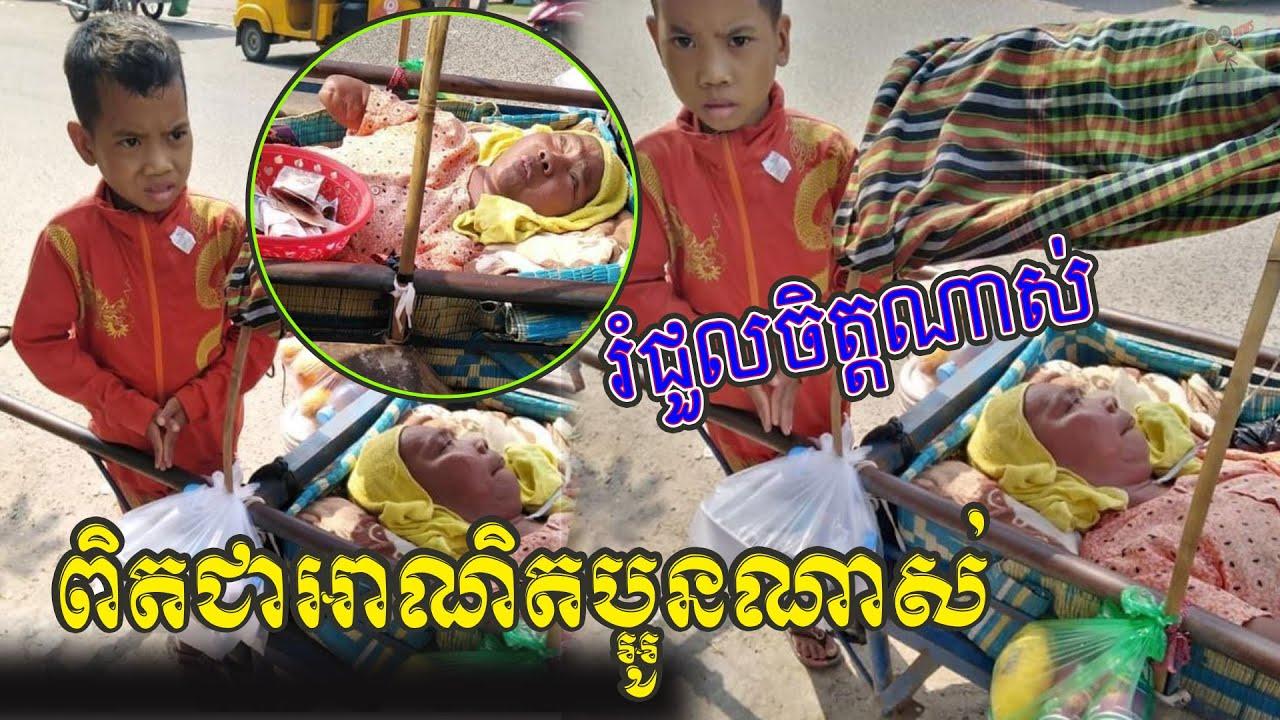 ក្តៅៗ ក្មេងប្រុសម្នាក់រុញរទេះ លោកយាយពិការ ទាំងកណ្តាលថ្ងៃចែស គ្មានរអ៊ូមួយម៉ាត់, Khmer News, Stand Up
