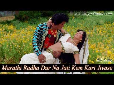 Marathi Radha Door Na Jati | Gujarati Audio Song | Jagdish Thakor