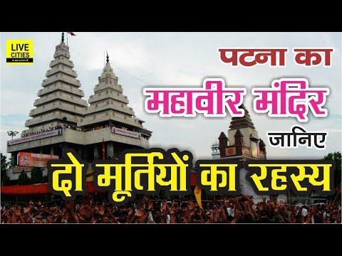 Patna के महावीर मंदिर में रामभक्त हनुमान की है दो दो मूर्तियां, जानिए क्यों