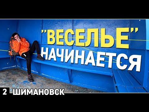 2. Автостоп в Магадан / Мне все хуже / Как искать жилье / Хабаровск - Шимановск / Когда Колыма?