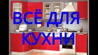 Нужные товары для кухни и дома . Самые низкие цены!   ВидАли  дешевый товар с aliexpress
