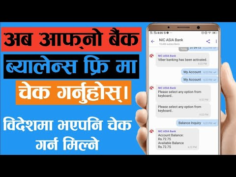 Check Your Bank Balance For Free    Viber Banking in Nepal    Nepali Advice