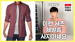 봄맞이 예쁜 체크셔츠 고르는 패션 꿀팁!
